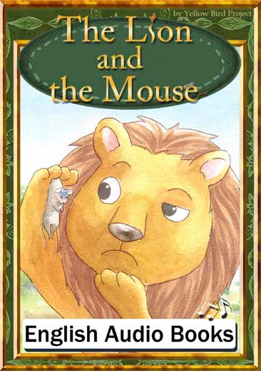 The Lion and the Mouse(ライオンとネズミ・英語版) きいろいとり文庫 その8