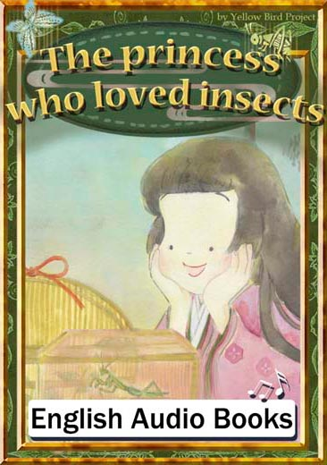 The princess who loved insects(虫愛ずる姫君・英語版) きいろいとり文庫 その18
