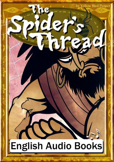 The Spider's Thread(蜘蛛の糸・英語版) きいろいとり文庫 その40