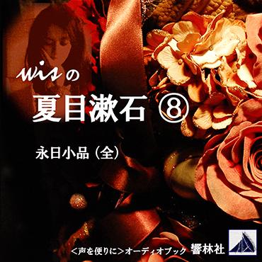 【朗読】wisの夏目漱石⑧「永日小品(全)」|オーディオブックが聴き放題 - 知を聴く。LisBo(リスボ)