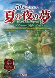 夜 の 夢 真夏 の シェイクスピア