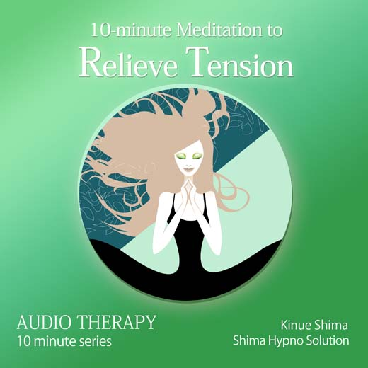 10-minute Meditation to Relieve Tension 10分間で緊張感を和らげる瞑想〈英語版〉