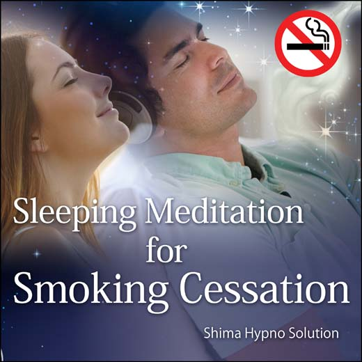 Sleeping Meditation for Smoking Cessation 禁煙のための安眠瞑想(英語版)